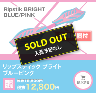 Ripstik BRIGHT BLUE/PINK ブルーピンク SOLD OUT