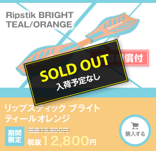 Ripstik BRIGHT TEAL/ORANGE ティールオレンジ SOLD OUT