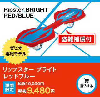 Ripster BRIGHT RED/BLUE レッドブルー