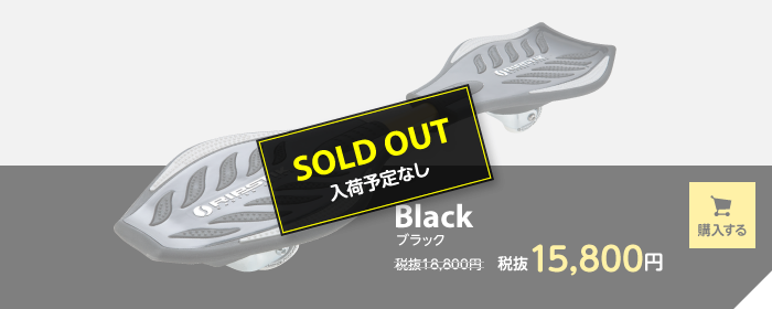 Black ブラック SOLD OUT