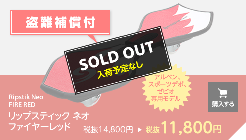 neo FIRE RED SOLD OUT