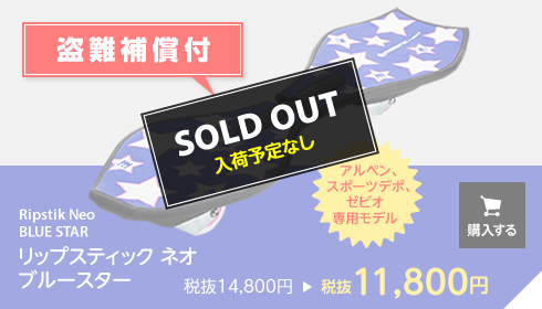 neo BLUE STAR SOLD OUT
