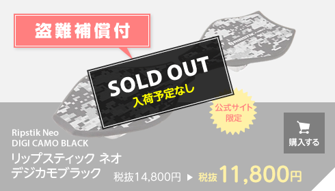 neo DIGI CAMO BLACK SOLD OUT