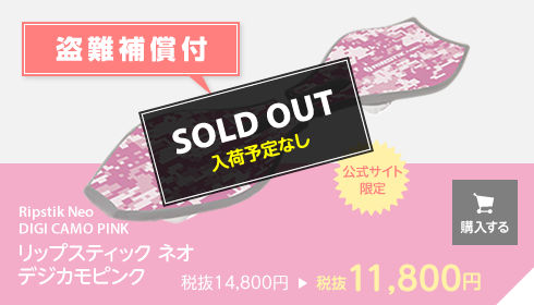 neo DIGI CAMO PINK SOLD OUT