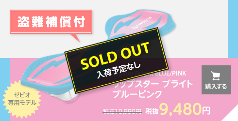 Ripster BRIGHT BLUE/PINK ブルーピンク SOLD OUT