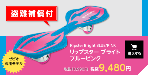 Ripster BRIGHT BLUE/PINK ブルーピンク 購入する