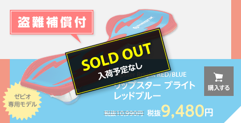 Ripster BRIGHT RED/BLUE レッドブルー SOLD OUT