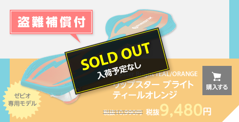 Ripster BRIGHT TEAL/ORANGE ティールオレンジ SOLD OUT
