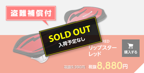 Ripster RED レッド SOLD OUT
