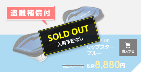 Ripster BLUE ブルー SOLD OUT