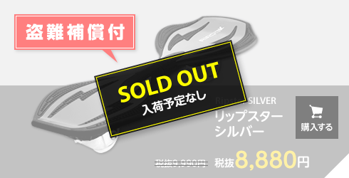 Ripster SILVER シルバー SOLD OUT