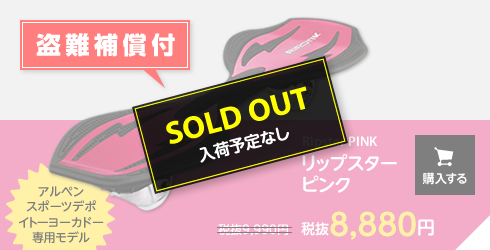 Ripster PINK ピンク 購入する アルペン/スポーツデポ・イトーヨーカドー専用モデル SOLD OUT