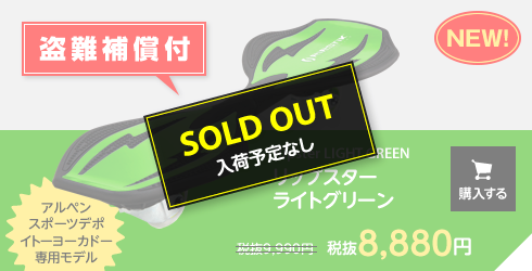 Ripster LIGHT GREEN ライトグリーン SOLD OUT