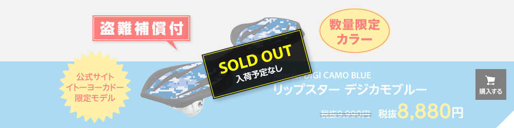 Ripster DIGI CAMO BLUE デジカモブルー SOLD OUT