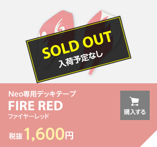 Neo専用デッキテープ ファイヤーレッド SOLD OUT