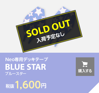 Neo専用デッキテープ ブルースター SOLD OUT