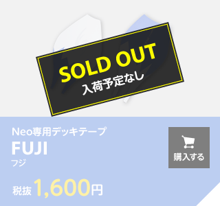 Neo専用デッキテープ フジ SOLD OUT