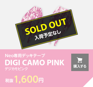 Neo専用デッキテープ デジカモピンク SOLD OUT